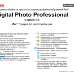 Digital photo professional 4 инструкция на русском