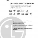 Dvd плеер караоке lg dks 6000 q