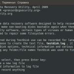 Linux восстановление удаленных файлов