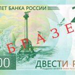 200 Рублей банкнота как проверить подлинность