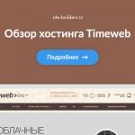 Https hosting timeweb ru sites