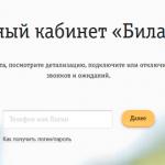 Http tp internet beeline ru