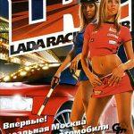 Lrc lada racing club