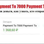 Payment to сбербанк пришли деньги