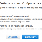 Iforgot apple com сброс пароля icloud