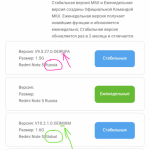 Miui 10 russian stable