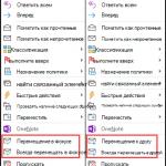 Outlook правила сортировки писем