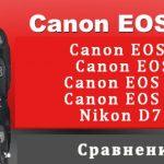 Canon 60d или 70d
