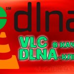 Dlna клиент для windows