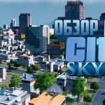 Cities skylines ps4 отзывы
