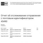630960 Новосибирск мсц покинуло сортировочный центр