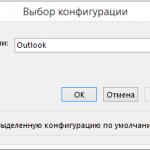 Outlook запускается только в безопасном режиме