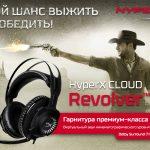 Hyperx cloud revolver s настройка