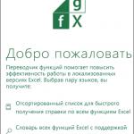 Excel на английском языке