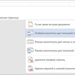 Microsoft word как пронумеровать страницы