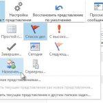 Outlook задачи как пользоваться