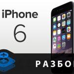Iphone 6 расположение элементов на плате