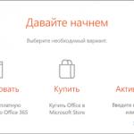 Microsoft office требует активации что делать