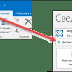 Outlook не подключается к gmail