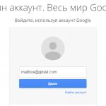 Gmail com забыл пароль что делать