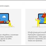Microsoft office создание сайтов