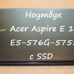 Acer aspire e5 576g обзор