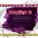 Adobe premiere pro инструкция на русском