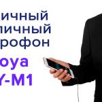 Boya by m1 не работает