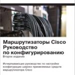 Cisco press на русском