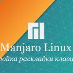 Manjaro linux раскладка клавиатуры