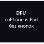 Dfu режим без кнопки home
