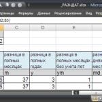 Excel дата между датами
