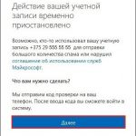 Account live com password reset на русском