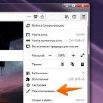 Mozilla firefox адресная строка