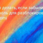 Mi com на русском телефон забыл пароль