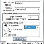 Live gps tracker как пользоваться