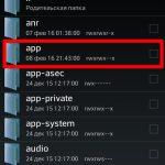 Base apk вирус как удалить
