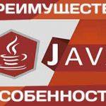 Java плюсы и минусы языка