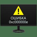 File boot bcd status 0xc000000e при установке