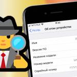 Iphone серийный номер проверка