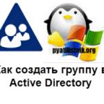 Active directory настройка групп
