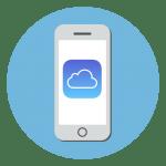 Icloud вход в хранилище с айфона