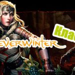 Neverwinter nights online классы