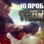 Escape from tarkov device id