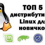 Linux для начинающих какой выбрать