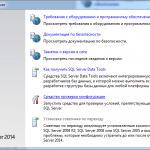 Microsoft sql server 2014 express установка