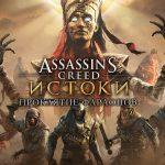 Assassins creed origins проклятие фараонов как начать