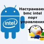 Intel remote management module