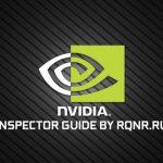 Nvidia profile inspector как пользоваться