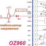 Oz964gn отключить защиту инвертора